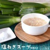 【18包】塩ねぎスープ