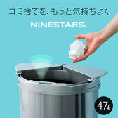 NINESTARS(R) 臭いが漏れにくい 電動ダストボックス (47リットル) ※2年保証