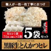 【1袋(70g×2枚入)×5袋】生ヒレ5袋