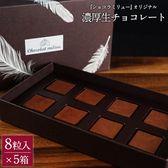 【5箱×8粒】[ショコラミリュー]とろける口どけ生チョコレート