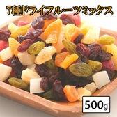 【500g】7種ドライフルーツミックス