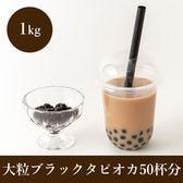 【1kg】大粒ブラックタピオカ 紙の調理レシピ付き