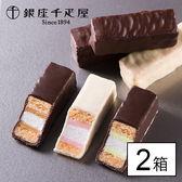 【2箱】銀座千疋屋 ギフト 銀座ミルフィーユB(包装済み)