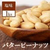 【1kg】バタピー ほどよい塩味がクセになる チャック付き袋 (500g×2袋)