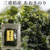 【計50g(25g×2パック)】三重県産 あおさのり(アオサ海苔) チャック付袋入