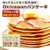 【150g×3袋】水だけで簡単!美味しい「沖縄パンケーキミックス」