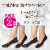 2足組【22-25センチ/ブラック2足】美フットレースカバー