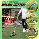 3WAY 電動草刈り機 ブラッシュカッター (コードレスタイプ)