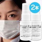 【2本セット】ウイルス対策 抗菌スプレー マスク用「ウイルス滅コート 1Week」