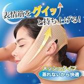【適応頭囲:56-59cm/ピンク】ナイトスリムフェイスマスク