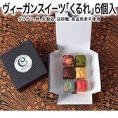 【6個入】ヴィーガンスイーツ「くるれ(Coloré)」