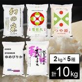 令和元年産 バラエティ 5種セット(幻の米・うごこまち・雪若丸・ゆめぴりか・つや姫 各2kg)
