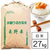 【27kg】 令和元年産 長野県産ミルキークイーン 1等 白米 約27kg x 1袋