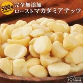 【500g(250g×2袋)】ローストマカダミアナッツ