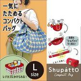 【ブラック】マーナ Shupatto(シュパット) コンパクトバッグ(Lサイズ)