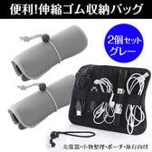 【2個セット/グレー】便利!巻き型伸縮ゴム収納バッグ