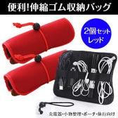 【2個セット/レッド】便利!巻き型伸縮ゴム収納バッグ