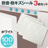 【ホワイト/3枚セット】防音・防キズシール100粒入り