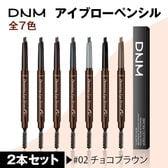 【2本セット/#02 チョコブラウン】DNMアイブローペンシル
