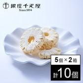 【2箱(計10個入)】銀座千疋屋 パイナップルのチョコレート【賞味期限:2020年5月2日】
