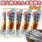 【5パック】簡単レトルトパック!北海道産炭火焼きさんま塩焼き【D18】