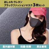 2日以内に出荷【3枚セット】洗えるファッションマスク(ブラック)