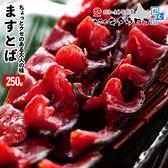 【250g】鱒とば 醤油風味