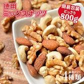 【800g】[無塩・無添加]4種ミックスナッツ