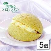 【5個】究極のメロンパン