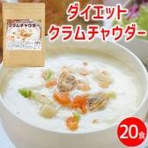 【ダイエットクラムチャウダー 約20食】おからの満腹感効果で、置き換えダイエット♪1食43kcal