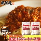 【2パック】 業務用ホテルミートソース (レトルト)
