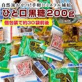 【個包装/約200g】4種のひと口沖縄黒糖(30個前後)くろくろとう/塩黒糖/生姜黒糖/ミント黒糖
