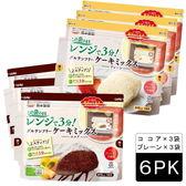 【6袋セット】グルテンフリーケーキミックス(プレーン&ココア 各3袋)