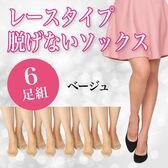 【22-25cm/ベージュ】美脚足楽レースソックス 6足組