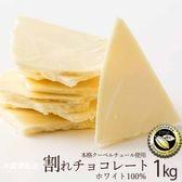 【1000g】割れチョコ(ホワイトシート)(ホワイト)