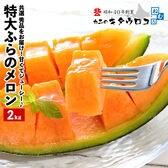 【予約受付】7/6~順次出荷【秀品 約2kg】北海道産 特大ふらのメロン 2kg×1玉入