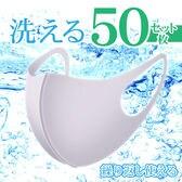 【50枚入】洗える!3D白マスク 50枚セット