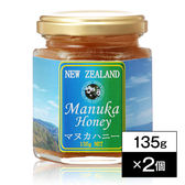 【135g×2個】マヌカハニー(ニュージランド産)オーガニック認定会社が採取したマヌカ蜂蜜