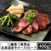 【400g】三國清三推奨品 十勝工場発 北海道産牛ローストビーフ