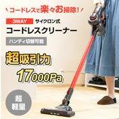 掃除機 コードレス サイクロン コードレス掃除機 サイクロン掃除機 サイクロン式 充電式 超強力吸引