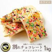【1000g】割れチョコ(ポッピンカラフル)(ホワイト)