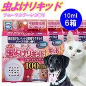 【6箱セット】 ペット用 虫よけリキッド 100日用 フローラルブーケの香り