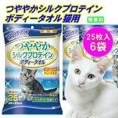 【25枚×6袋】猫用 ボディタオル シャンプータオル  つややかシルクプロテイン