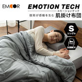 [シングルサイズ]  EMOOR/エモーションテック 肌掛け布団