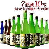 【予約受付】【720ml×10本】7酒蔵の純米大吟醸&大吟醸 飲み比べ10本組セット