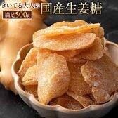 【500g】高知県産 生姜糖 きいてる大人の国産生姜糖