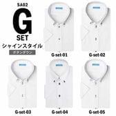 【Gset-シャインスタイル/M(39)】ワイシャツ半袖(5枚セット)
