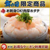【2680円OFFクーポン付】【1.0kg】肉厚モッチモチのホタテ貝柱 魚の日限定