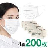 【在庫有り】<50枚×4箱セット>使い捨て3層式不織布マスク 200枚!