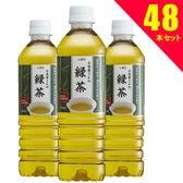 【500ml×48本】LDC 緑茶